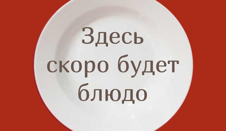 Говядина в сладко-остром соусе 傣那牛肉